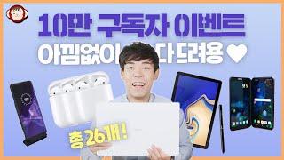 10만 구독자 이벤트!  LG 그램 노트북, 스마트폰, 에어팟 등 26개 상품을 아낌없이 드려요♥