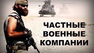 Наемники. Частные военные компании.