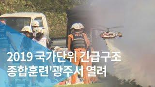 2019 국가단위 긴급구조 종합훈련'광주서 열려