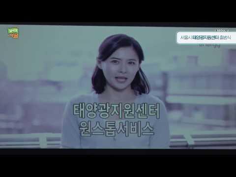 서울시 태양광지원센터 출범식