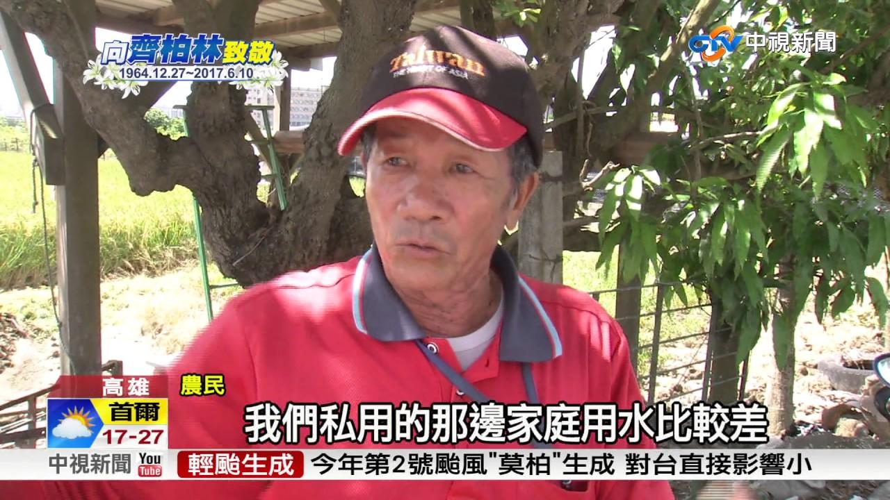 '看見台灣'看見環境遭汙染 帶您重回現場│中視新聞 20170611
