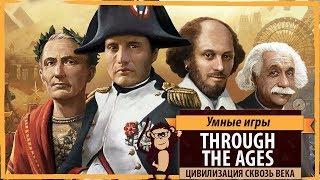 Through The Ages: обзор и рецензия