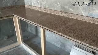 بوطاجي بالجرانيت فوق الخشب Cuisine Granit Rose Youtube