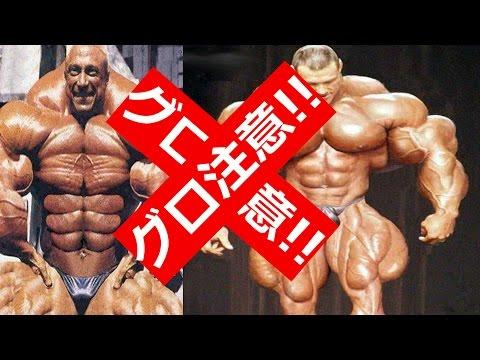 【グロ閲覧注意!!】筋肉過ぎるまとめ