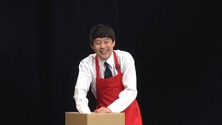 【ネタ】実演販売/佐久間一行