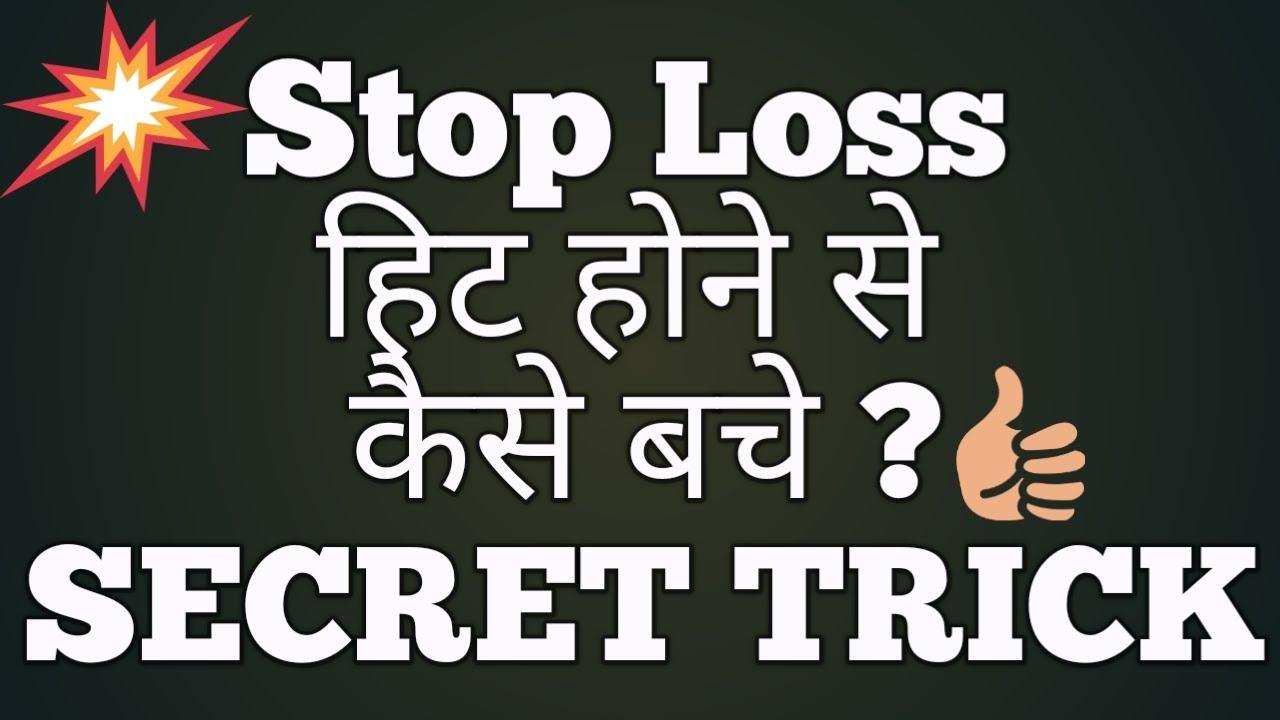 Stop Loss हिट होने से कैसे बचे ? SECRET TRICK for Intraday Trading