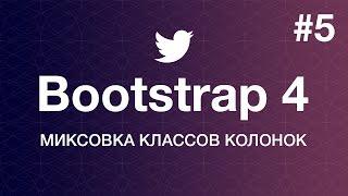 Навстречу Bootstrap 4. Основы работы: Миксовка классов колонок. Уроки веб разработки от ProDevZone