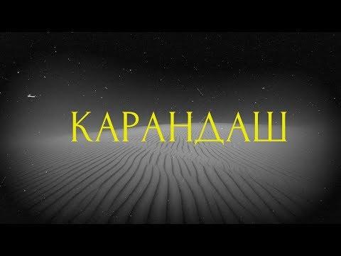 Страшные истории на ночь-Карандаш
