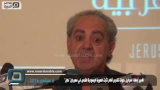 مصر العربية | الأمير أباظة: اسرائيل حاولت تقديم أفلام تثبت الهوية اليهودية للقدس في مهرجان