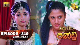 Maha Viru Pandu | Episode 319 | 2021-09-10 Thumbnail