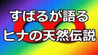 渋谷すばるが語る村上信五の天然エピソード【関ジャニ∞】 関ジャニ☆チャ...