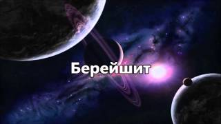 Рав Ронен Шаулов - Берейшит !!!