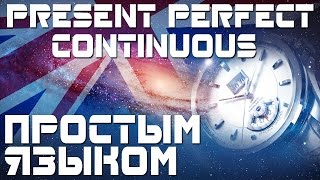 Present Perfect Continuous. Настоящее совершенное продолженное время в английском языке. Примеры