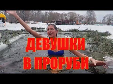 Крещенские купания Девушек в проруби вызов. Крещение зимнее плавание прорубь, контрастный душ.