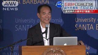 """""""怒り""""が原動力!ノーベル賞・中村修二さんの素顔(14/10/08) thumbnail"""