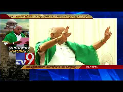 Supreme Court shocks Yeddyurappa : Karnataka Government formation - TV9