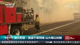 [今日环球]澳大利亚:高温干旱持续 山火难以控制| CCTV中文国际