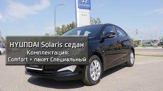 Hyundai Solaris комплектация Comfort пакет Специальный смотреть