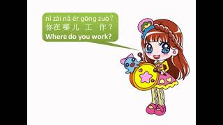 Learn Mandarin Chinese Online Free Lesson 26 Work