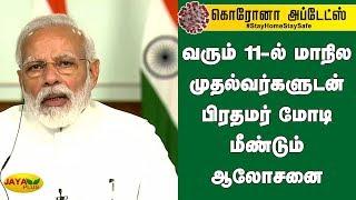 வரும் 11ல் மாநில முதல்வர்களுடன் பிரதமர் மோதி மீண்டும் ஆலோசனை | Coronavirus Lockdown | PM Modi