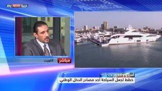 الكويت.. خطط لجعل السياحة أحد مصادر الدخل