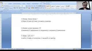 IQ видео 2. Как сдать IQ тест. Урок 2. Вербальный тест.