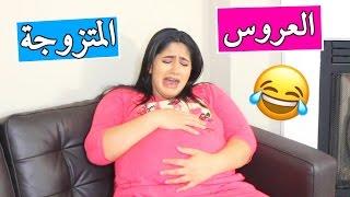 الفرق بين العروس والمتزوجة | The Difference between The Bride &ِMarried Girl