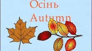 Outono Fora, Como Desenhar Outono, #draw, Como Desenhar Folhetos, Como Desenhar Árvore De Outono