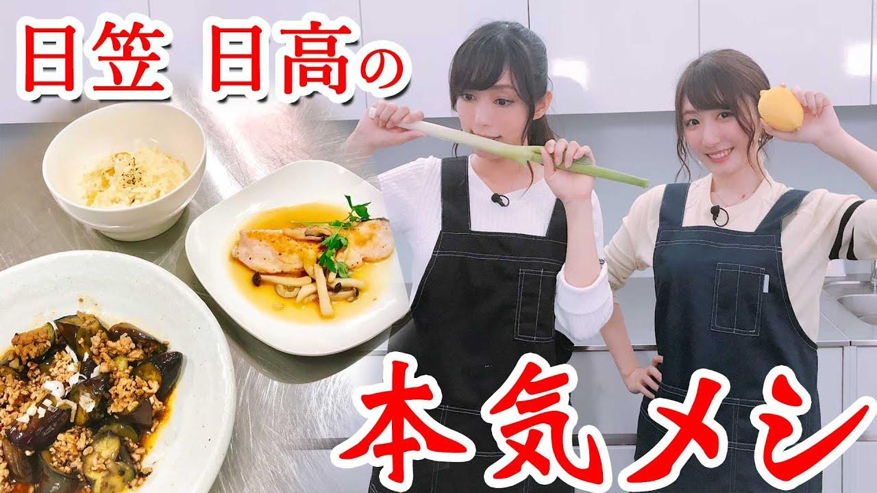本気でご飯作ったらこんなもんよ!! ニコニコ響チャンネルで配信中!