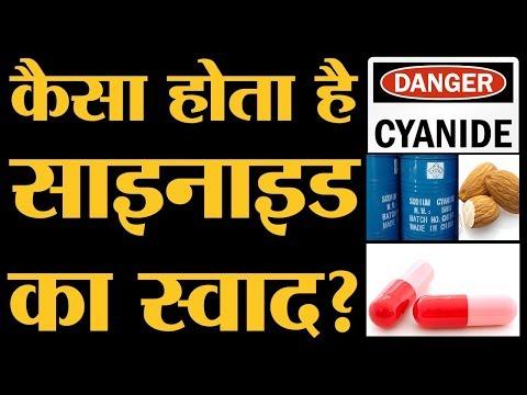 दुनिया के सबसे खतरनाक ज़हर Cyanide की दिलचस्प बातें | Most dangerous poison