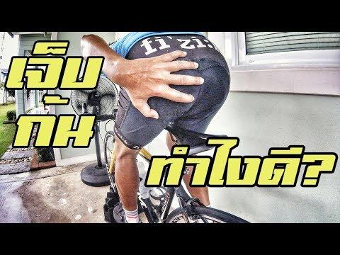 เจ็บก้นจัง! ทำยังไงดี? วิธีแก้ปัญหาเจ็บก้นเบื้องต้น | สาระน่ารู้เกี่ยวกับการปั่นจักรยาน