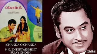 CHANDA O CHANDA - KISHORE KUMAR - LAKHON MEIN EK(1971) - LAKHON ME EK