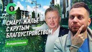 Доступное жилье Смарт класса в Калининграде
