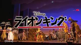 劇団四季:ライオンキング:2019年東京公演CM「キングの独走」篇