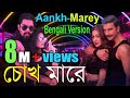Aankh Marey - Bengali Version   চোখ মারে   Ranveer Singh,Sara Ali Khan   Khokon & Co. Mix Hindiaz Download