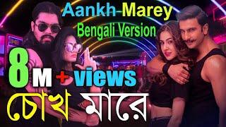 Aankh Marey - Bengali Version | চোখ মারে | Ranveer Singh,Sara Ali Khan | Khokon & Co.