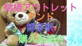 ☆鳥栖プレミアムアウトレット&博多駅での購入品紹介☆