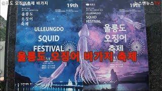 2019 울릉도 오징어 '바가지' 축제
