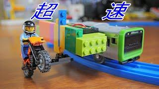 今回はプラレールの高速走行にチャレンジですw レゴブロック(LEGO)+ウルトラダッシュモーター+3.0V化でめちゃめちゃ速くてもカーブレールが曲がれる改造をしてみました ...