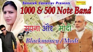 1000 500 Ka Note Band  Modi Dhamaka  Sapna  Black Money Vs Modi Sarkar