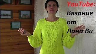 Как вязать пуловер/свитер спицами: 2 МК. Вязаный пуловер с узором араны. Вязаные пуловеры спицами
