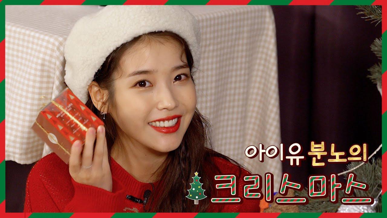 [IU TV] 아이유 분노의 크리스마스