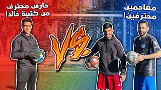 تحديات ضد حارس محترف من كتيبة خالد !! ( راح تنصدمون من مستواه 😱🔥)