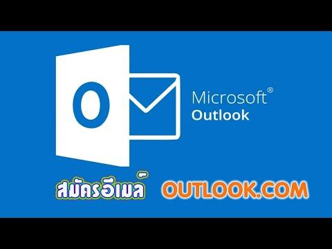 วิธีสมัคร outlook.com หรือ hotmail.com  - สมัครอีเมล์.com
