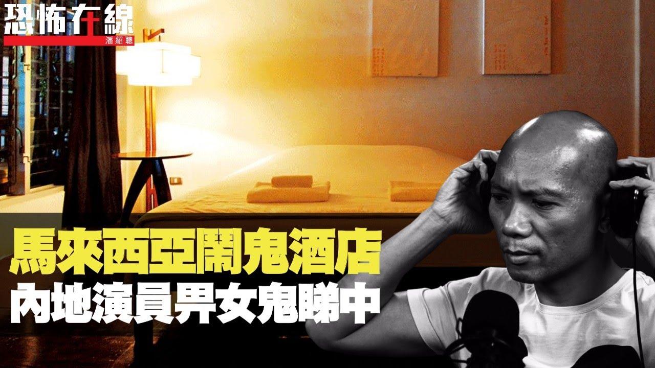 內地演員馬來西亞,入住鬧鬼酒店房!靈體騷擾險變空中飛人!(恐怖在線重溫 第2372集)