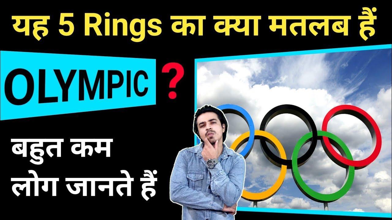 Olympic के 5 Rings का मतलब बहुत कम लोग जानते हैं #GeneralKnowldege #Toto / Jasmin Patel / Jasstag
