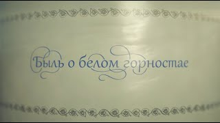 Трейлер фильма «Быль о белом горностае» (режиссёр Василий Медведев)