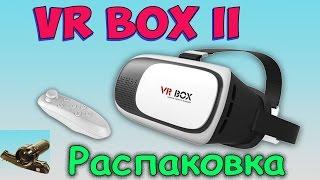 vR BOX 2  Бюджетная  виртуальная реальность. Моя распаковка