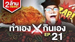 ทำเองกินเอง EP.21 สูตรลับไก่ทอดเคเอฟซี (KFC)