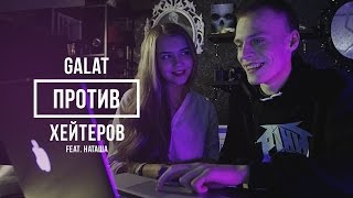 GALAT ПРОТИВ ХЕЙТЕРОВ #vsrap
